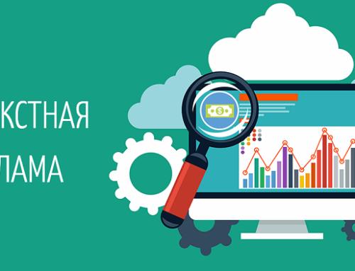 Профессиональная настройка Яндекс Директ и Гугл Адвордс