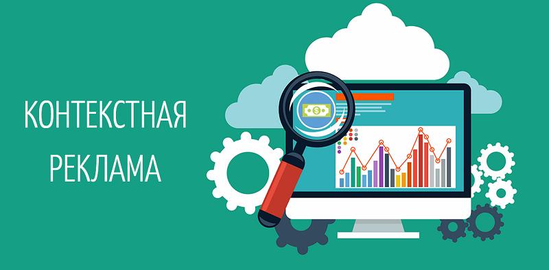 Настройка Яндекс Директ и Гугл Адвордс