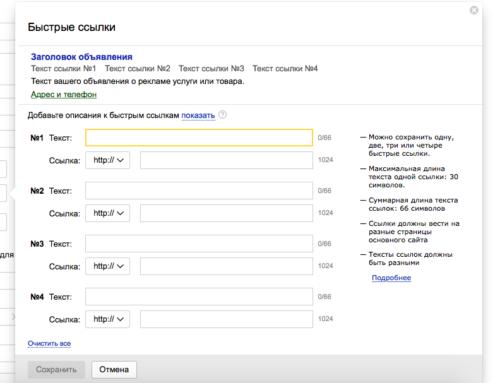 Быстрые ссылки в Яндекс Директ: Как составить правильно?