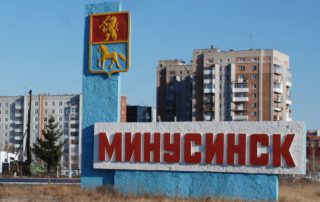 Алгоритм Яндекс Минусинск