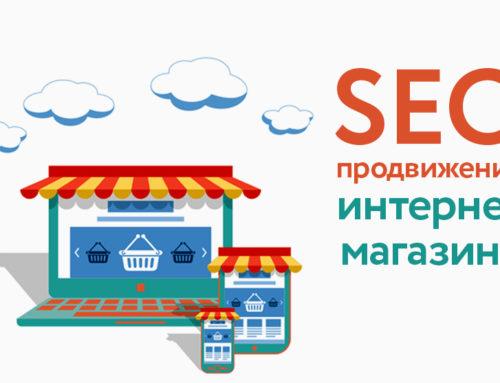 Продвижение интернет-магазина. Какой должна быть главная страница?