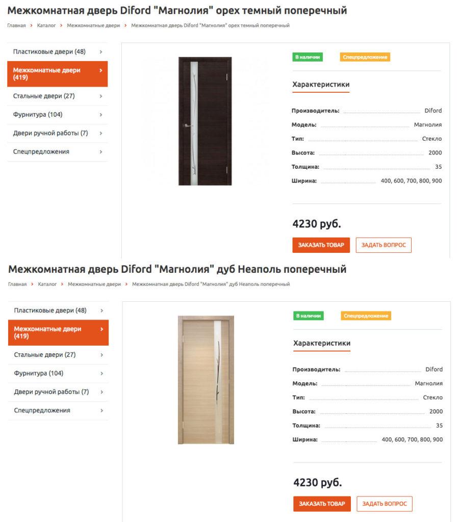 Продвижение сайта дверей: Каким должен быть сайт для выхода в ТОП?