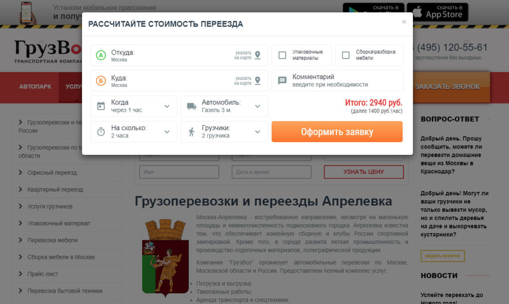 Продвижение сайта грузоперевозок: Как раскрутить сайт этой тематики?