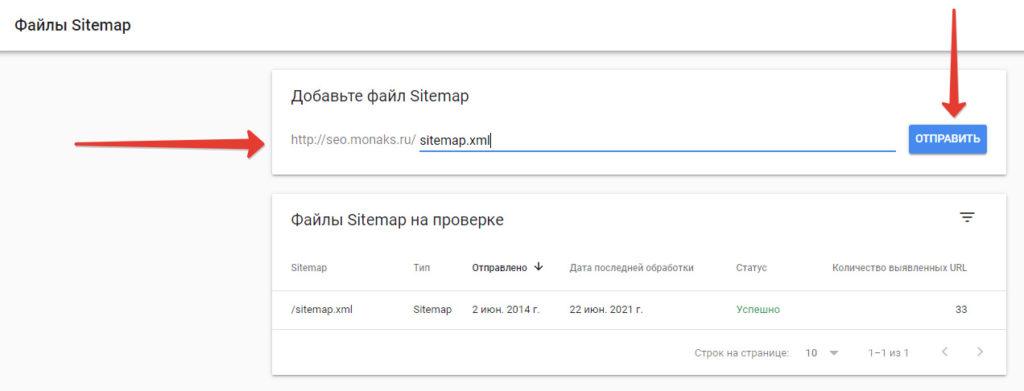 Что такое sitemap.xml?