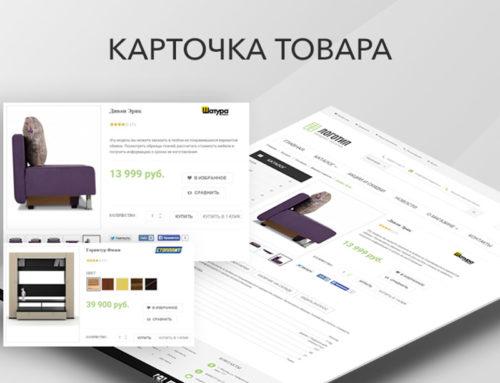 Как сделать правильное описание товаров для интернет магазина