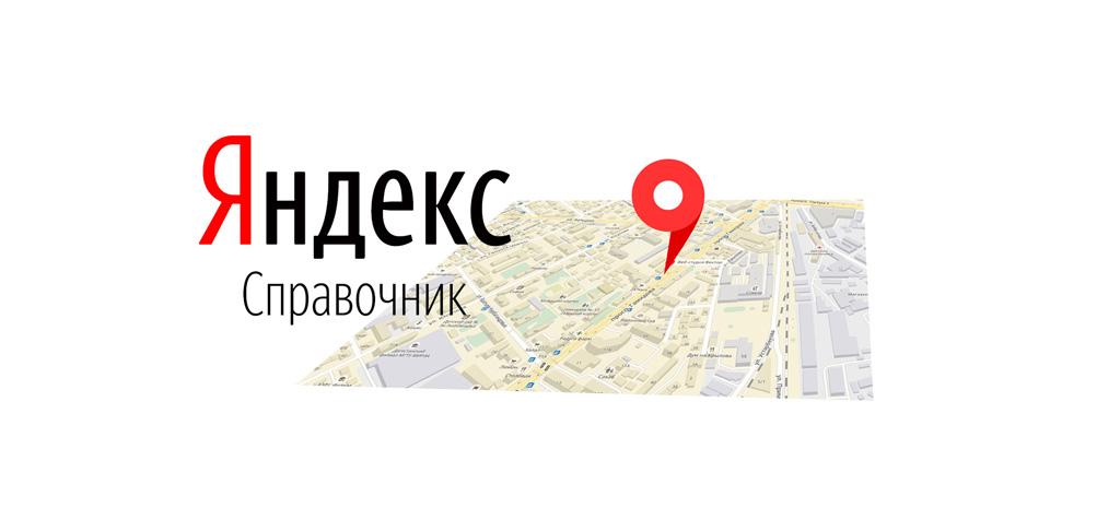 Как Яндекс Бизнес заблокировал меня на Яндекс Картах и Справочнике